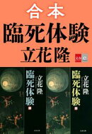 合本 臨死体験【文春e-Books】