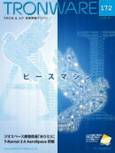 TRONWARE VOL.172 (TRON & IoT 技術情報マガジン)
