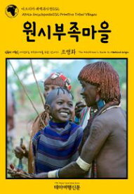 ???? ?????032 ?????? ??? ??? ???? ?????? ?? ??? Africa Encyclopedia032 Primitive Tribal Villages The Hitchhiker\'s Guide to Mankind Origin【電子書籍】[ ??? ]