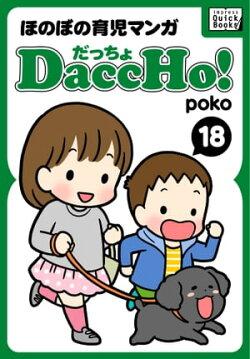 DaccHo! (だっちょ) 18 ほのぼの育児マンガ