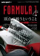AUTOSPORT特別編集 FORMULA 1 file Vol.3