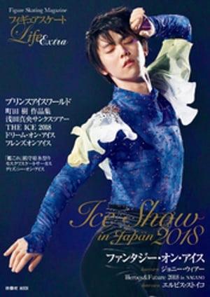 フィギュアスケートLife Extra 〜Ice Show in Japan 2018〜【電子書籍】[ フィギュアスケートLife ]