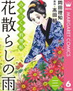 みをつくし料理帖 6 花散らしの雨【電子書籍】[ 岡田理知 ]