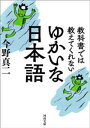教科書では教えてくれない ゆかいな日本語【電子書籍】[ 今野真二 ]