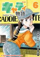 石井さだよしゴルフ漫画シリーズ キャディ物語 6巻