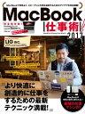 MacBook仕事術!2017【電子書籍】