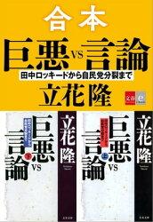 合本 巨悪vs言論 田中ロッキードから自民党分裂まで【文春e-Books】