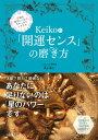宇宙を味方につけて、ちゃっかりシアワセ Keiko的「開運センス」の磨き方(大和出版)【電子書籍】[ Keiko ]