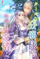 クールな公爵様のゆゆしき恋情2