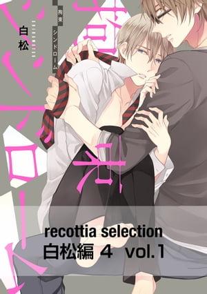 recottia selection 白松編4 vol.1【電子書籍】[ 白松 ]