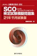 銀行研修社 SCO検定試験模擬問題集21年11月試験版