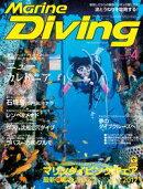 Marine Diving(マリンダイビング)2017年4月号 No.621