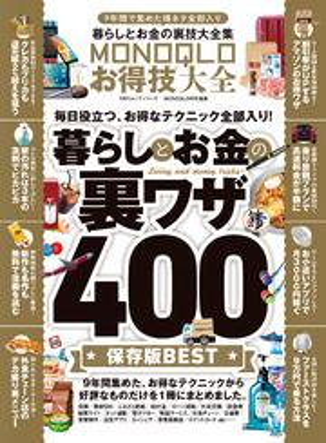 100%ムックシリーズ MONOQLOお得技大全【電子書籍】[ 晋遊舎 ]