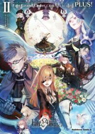 Fate/Grand Order コミックアラカルト PLUS! II【電子書籍】[ TYPEーMOON ]