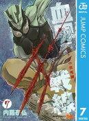 血界戦線ーマクロの決死圏ー 7
