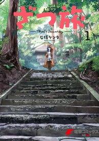 ざつ旅-That's Journey- 1【電子書籍】[ 石坂 ケンタ ]
