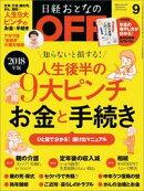 日経おとなのOFF 2018年9月号 [雑誌]