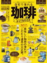 100%ムックシリーズ 自宅で淹れる珈琲ガイドBOOK【電子書籍】[ 晋遊舎 ]