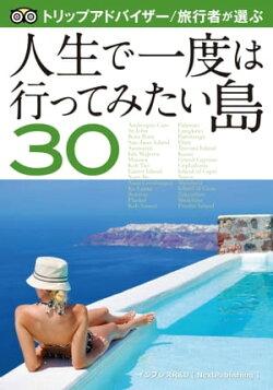 トリップアドバイザー/旅行者が選ぶ 人生で一度は行ってみたい島30