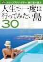 トリップアドバイザー/旅行者が選ぶ 人生で一度は行ってみたい島30【電子書籍】[ トリップアドバイザー ]