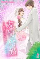 友情結婚〜恋愛0日夫婦の始め方〜