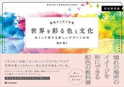 配色アイデア手帖 世界を彩る色と文化