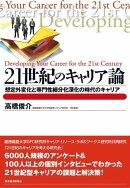 21世紀のキャリア論《立ち読み版》