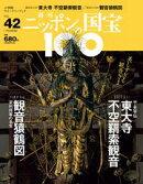 週刊ニッポンの国宝100 Vol.42