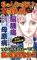 私の人生を変えた女の難病【合冊版】Vol.1-1
