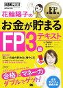 花輪陽子のお金が貯まるFP3級テキスト【電子書籍】[ 花輪 陽子 ]