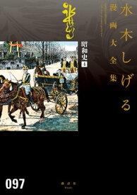 昭和史 水木しげる漫画大全集4巻【電子書籍】[ 水木しげる ]