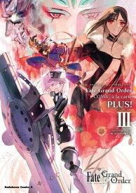 Fate/Grand Order コミックアラカルト PLUS! III【電子書籍】[ TYPEーMOON ]