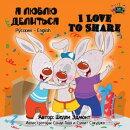 Я люблю делиться I Love to Share (Bilingual Russian Kids Book)
