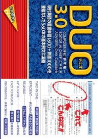 DUO 3.0【電子書籍】[ 鈴木陽一 ]