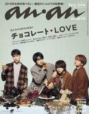 anan(アンアン) 2019年 1月23日号 No.2135 [チョコレート・LOVE]