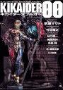 S.I.C. OFFICIAL DIORAMA STORY KIKAIDER00【電子書籍】[ ホビージャパン編集部 ]