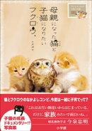 母親になった猫と子猫になりたいフクロウ。〜フクとマリモの子育て日記〜