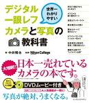 【立ち読み版】世界一わかりやすいデジタル一眼レフカメラと写真の教科書