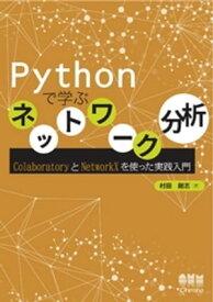 Pythonで学ぶネットワーク分析 ColaboratoryとNetworkXを使った実践入門【電子書籍】[ 村田剛志 ]