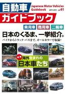 自動車ガイドブック 2014-2015 vol.61