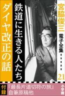 宮脇俊三 電子全集21 『鉄道に生きる人たち/ダイヤ改正の話』