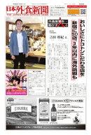 【2018/11/15号】 日本外食新聞