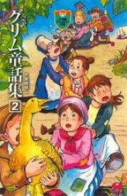 完訳 グリム童話集 2【電子書籍】