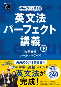 NHKラジオ英会話 英文法パーフェクト講義 下