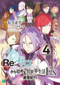 Re:ゼロから始める異世界生活 Ex4 最優紀行【電子書籍】[ 長月 達平 ]