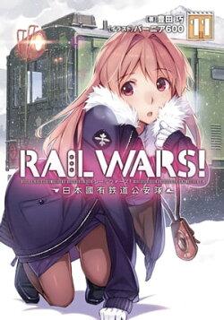 RAIL WARS! 11 日本國有鉄道公安隊