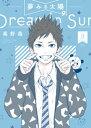 夢みる太陽 3【電子書籍】[ 高野苺 ]