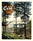 Casa BRUTUS特別編集 自然と暮らすスタイルブック