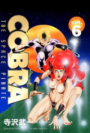 COBRA vol.6【電子書籍】[ 寺沢武一 ]