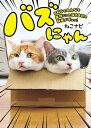 バズにゃん SNSでみんなを笑顔にした猫69匹の秘密がギュッ!【電子書籍】[ ねこナビ ]
